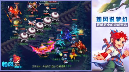 梦幻西游129第一5开打群雄PK,4攻阵容冲刺,3回合横推对手!