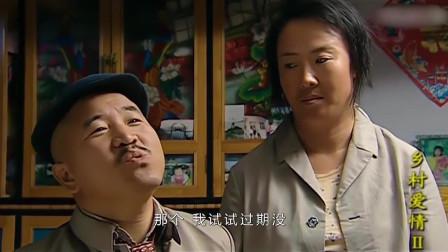刘能打比方说自己喜欢大脚,长贵和刘能媳妇反应太逗