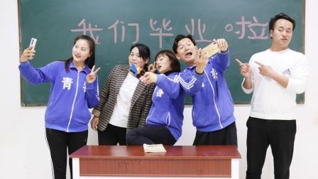 学生毕业不同老师的反应,教导主任和学生纷纷合照,结局爆笑!