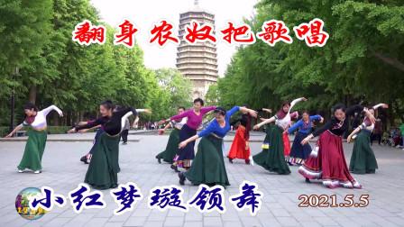 玲珑广场舞《翻身农奴把歌唱》,小红和梦璇领舞,珠联璧合美极了