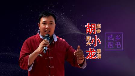 武乡网红民间艺人胡小龙在南神山庙会即兴表演上党鼓书《敬神灵》