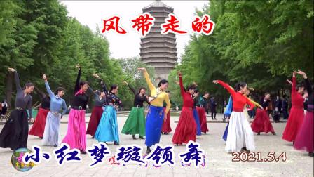 玲珑广场舞《风带走的》,大风中小红和梦璇领舞,画面美极了!