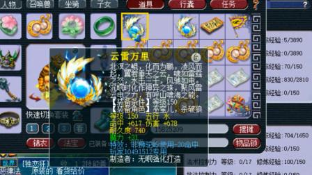 梦幻西游:玩家出150级物理系梦想武器,找老王估价鉴定又出专用