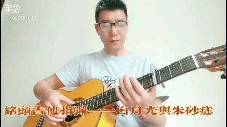 铭头吉他指弹一一白月光与朱砂痣。适合帅哥美女告白的一首歌曲