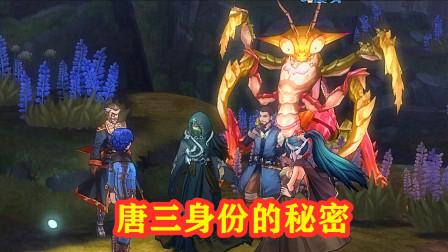 斗罗大陆:终于知道唐三被抓的原因,说出唐三的身世之谜!