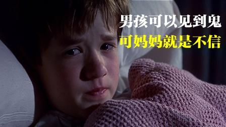 这个小男孩可以看见鬼,可妈妈就是不信,结局让所有人意外!悬疑