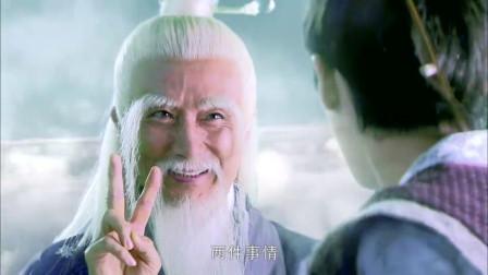 仙剑:胡歌想让老头教他武功,老头要他答应两件事,胡歌说这两件