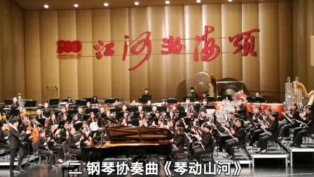 (二)钢琴协奏曲《琴动山河》
