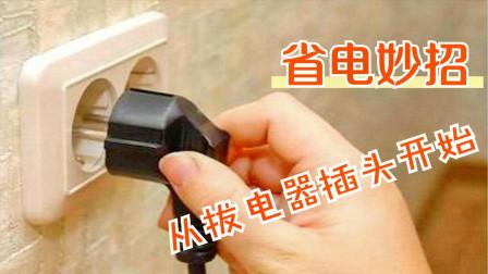 不管有钱没钱,家里这4种电器插头不拔,电费蹭蹭涨,快叮嘱家人
