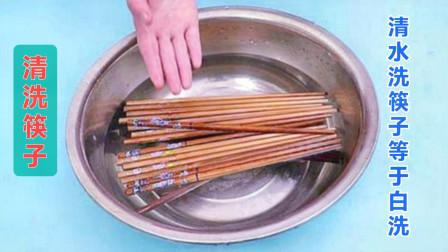 用清水洗筷子,比不洗还要脏!教你一招,筷子干净卫生还能杀菌