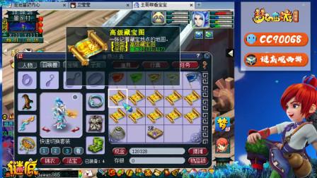 梦幻西游:老王挖高宝图开局既巅峰,早知道就开8888了多有牌面!