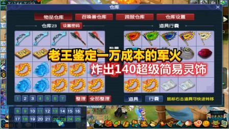 梦幻西游:老王帮玩家鉴定一万成本的军火,炸出140超级简易灵饰