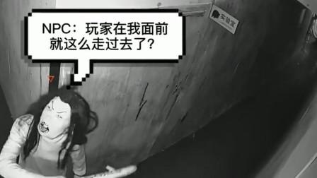 监控记录下的真人密室逃脱,鬼:这人比鬼还可怕,走路没声音的