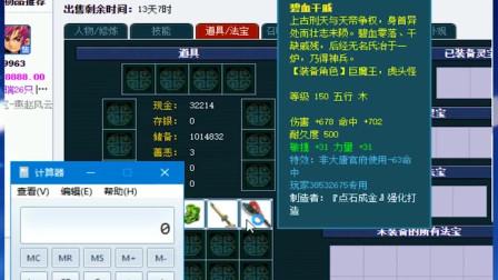 梦幻西游:老王差一点匹敌咩霸的狮驼华山神器,87级打图大唐的年终奖