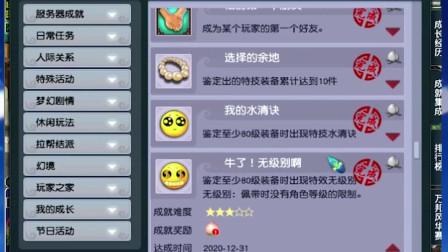 梦幻西游:老王鉴定出价值7位数的无级别,都可以直接换房了啊