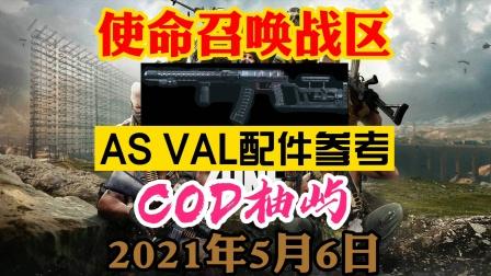 使命召唤战区AS VAL配件搭配参考