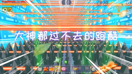 迷你世界:大神都过不去的跑酷,最后一关太难了,小鹰直接跑吐了