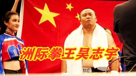 重量级悍将吴志宇高光时刻!击败日本拳王,成为WBC洲际冠军