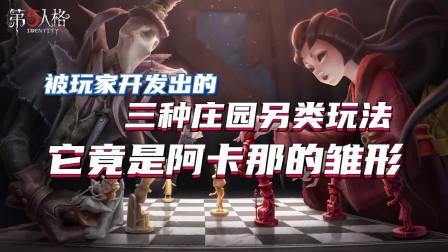 第五人格:由玩家开发的另类玩法,它才是阿卡那的雏形!