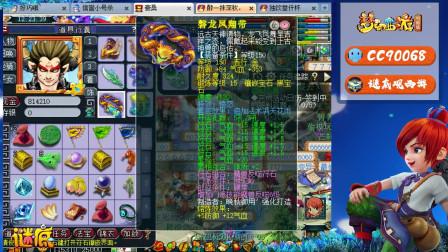 梦幻西游:老王估价175级暴力狮驼岭,华山飞机队开起来爽歪歪!