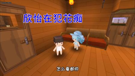 """迷你世界故事:欣怡看到小影子心里乱跳个不停,是不是""""喜欢上他了""""?"""
