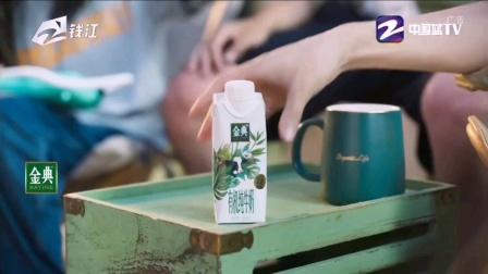 华晨宇金典有机纯牛奶2021年广告