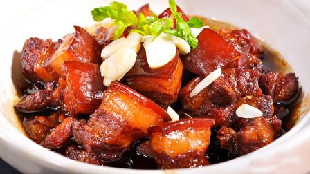 做红烧肉,切记别焯水和用水炖,教你一招,肥而不腻,入口即化!