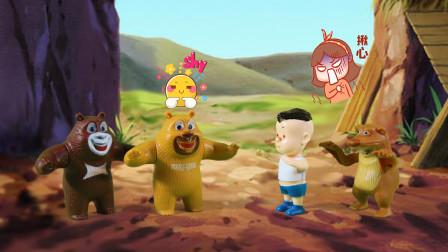 儿童剧:熊二得了公主病,光头强和熊大会如何对待它呢?