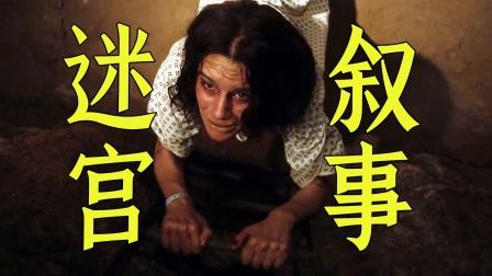 看这部电影,仿佛置身迷宫,悬疑片《迷宫中的人》