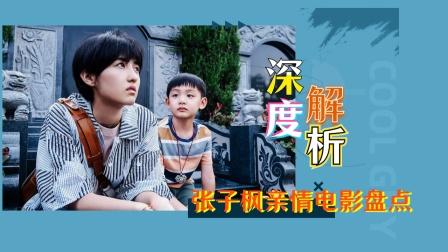 《我的姐姐》张子枫亲情电影大盘点:你看过哪一部