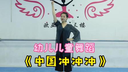 幼儿儿童舞蹈《中国冲冲冲》我爱我的祖国,一支豪迈的儿童舞蹈