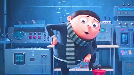 《神偷奶爸》4:小黄豆好搞笑,笑到流眼泪