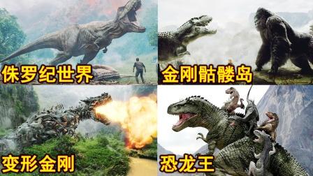 盘点四部电影中的恐龙,美国的恐龙霸气无比