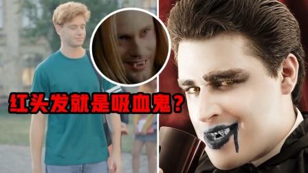 4个许多人相信的奇怪事实,红头发的人死后,会变成吸血鬼