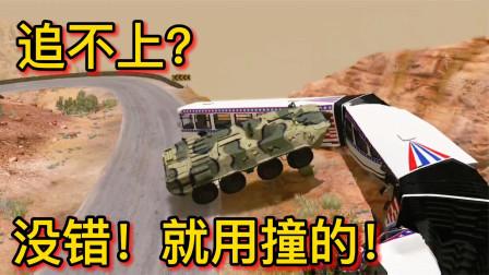 车祸模拟器329 违法大巴车疯狂逃窜 派出二手装甲车紧追其后?