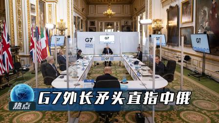 """矛头直指中俄!G7外长:一个"""" 恃强凌弱"""",一个""""恶贯满盈"""""""