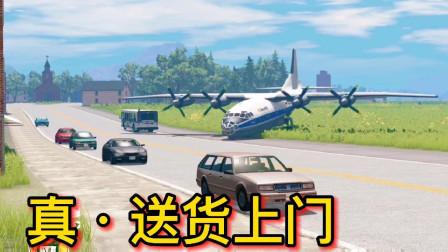 车祸模拟器330 包了一整架飞机护送重要人证 技术逆天直接送到家