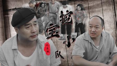 用惊悚剧的方式打开《刘老根4》,龙泉沟挖宝小队在行动