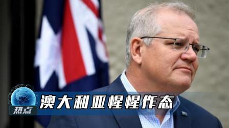 中国重拳出击,无限期暂停中澳战略对话,澳大利亚又服软了?