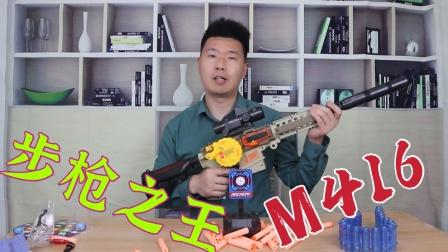 开箱顶配M416软弹枪,双重模式随意切换,不愧是步枪之王