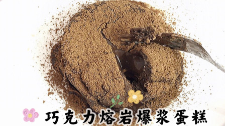 巧克力熔岩爆浆蛋糕 爱巧克力的一定要试试这款 咬一口都会流心!
