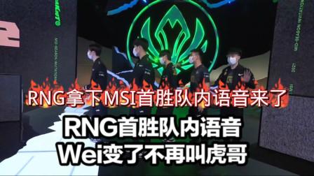 RNG首胜队内语音:Wei不再叫虎哥,小虎表情火了RNG官方整活,外网评论太真实