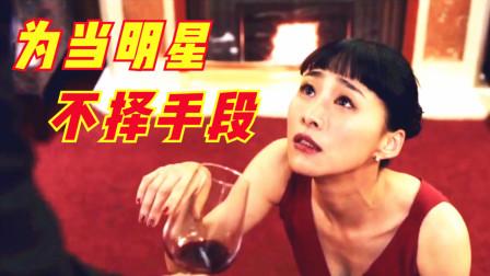 女演员试镜,被导演怒扇耳光,当上明星却开心不起来,电影!