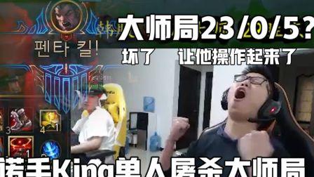 【 余小C】战神C皇大师局虐泉拿五杀!诺手削弱前最后的辉煌!