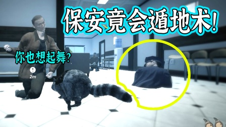 浣熊模拟器:保安为了下班居然钻进地里!阿彪替帮复仇!我笑裂了