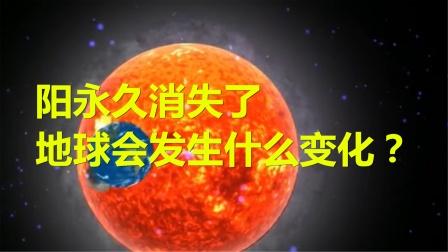 太阳永久消失了,地球会发生什么变化,大灭绝事件会爆发吗?