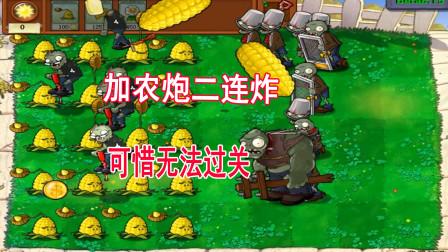 植物大战僵尸352:大佬花和玉米投手并列第三,大帝拔得头筹