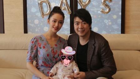 郎朗吉娜庆祝儿子出生100天 晒一家三口合照幸福温馨