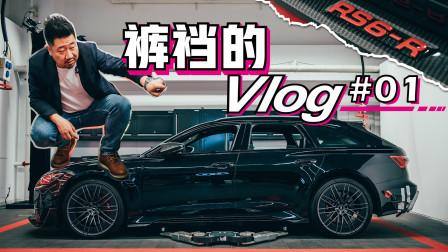 【裤裆的Vlog #01】全球限量125套,探秘韩东君中国No.1奥迪ABT RS 6-R