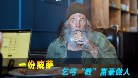 只用一份披萨,乞丐教会富豪如何做人